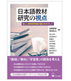 Viewpoint of Japanese teaching material research
