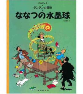 Las 7 bolas de cristal- Tintín (Versión en japonés)
