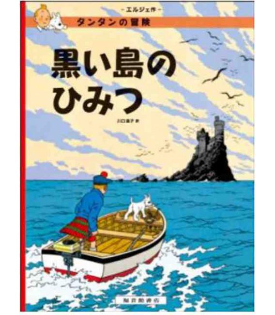 La isla negra - Tintín (Versión en japonés)