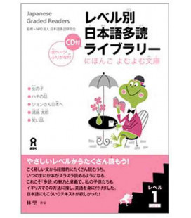 Japanese Graded Readers, Niveau 1 Band 1 (enthält eine CD)