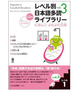 Japanese Graded Readers, Niveau 1 Band 3 (enthält eine CD)