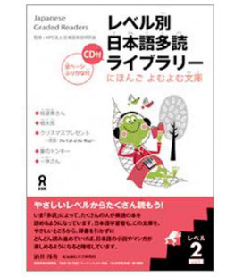 Japanese Graded Readers, Niveau 2 Band 1 (enthält eine CD)