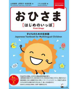 Ohisama - First Steps (Japanese Textbook for Multilingual Children) - For age 4 and above