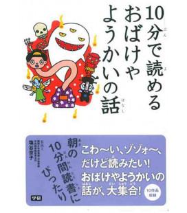 """10-Bu de yomeru obake ya yokai no hanashi """"Geschichten von Obakes und Yokais""""- Zum Lesen in 10 Minuten"""