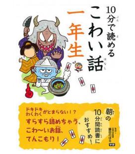 "10-bu de yomeru kowai hanashi 1º ""Gruselgeschichten"" - Zum Lesen in 10 Minuten"