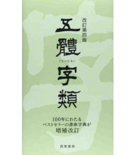 Wörterbuch mit Kanji-Modellen in verschiedenen Kalligraphiestilen (4. Auflage 2014)
