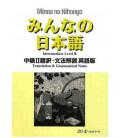 Minna no Nihongo Chukyu II - Übersetzung und Grammatik auf englisch