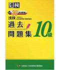 Simulator der Kankenprüfung Stufe 10 – veröffentlicht von der Japan Kanji Aptitude Testing Foundation im Jahr 2018